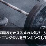 渋谷駅周辺でおすすめの人気パーソナルトレーニングジムをランキングしてみた