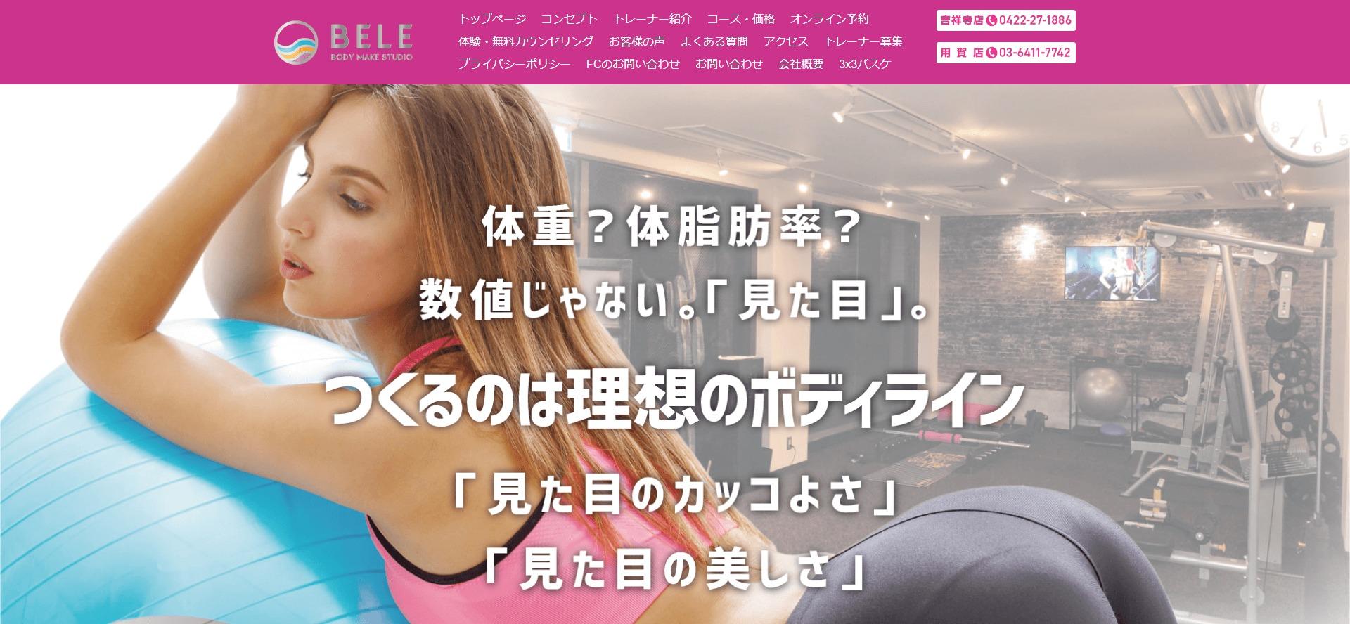 吉祥寺エリアでおすすめのパーソナルトレーニングジム「BELE BODYMAKE STUDIO(ベーレ)吉祥寺店