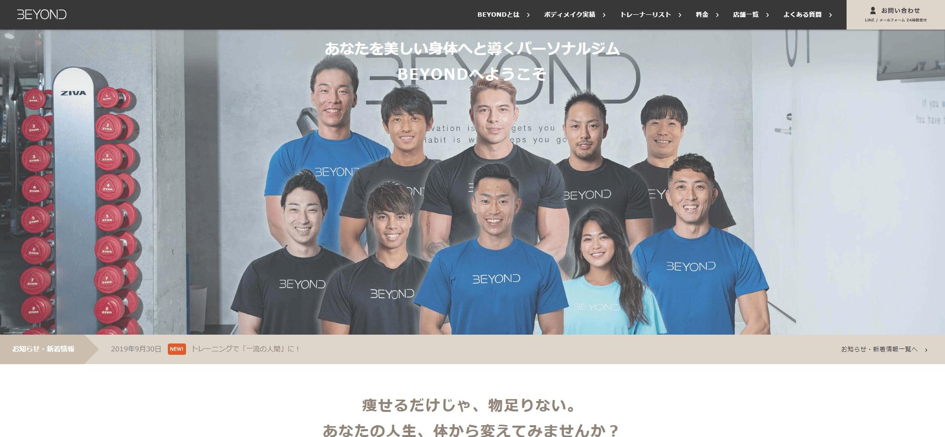 川崎エリアでおすすめのパーソナルトレーニングジム「BEYOND(ビヨンド)川崎店」
