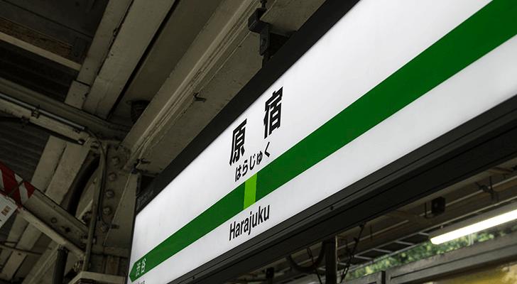 原宿駅周辺のパーソナルトレーニングジム