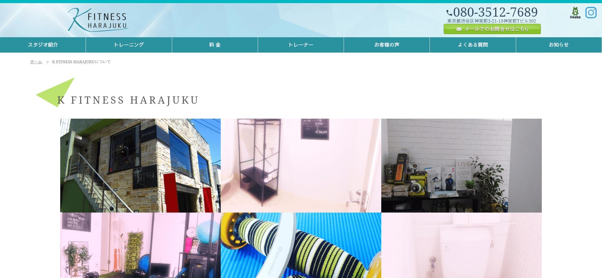 原宿エリアでおすすめのパーソナルトレーニングジム「K FITNESS HARAJUKU」