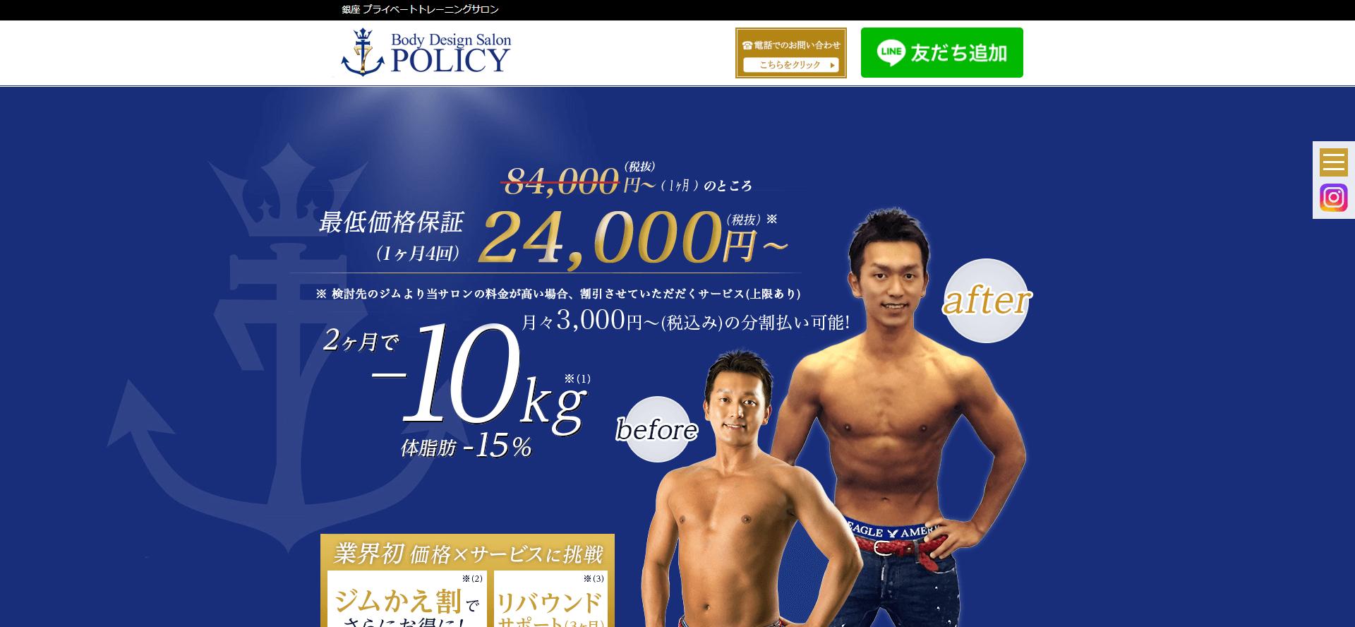 渋谷エリアでおすすめのパーソナルトレーニングジム「POLICY(ポリシー)