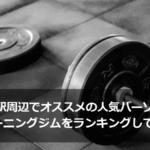 大宮駅周辺でオススメの人気パーソナルトレーニングジムをランキングしてみた