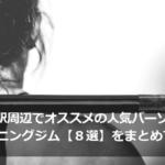 所沢駅周辺でおすすめの人気パーソナルトレーニングジム【8選】をまとめてみた