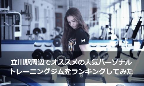 立川駅周辺でオススメの人気パーソナルトレーニングジムをランキングしてみた