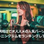 川崎駅周辺でオススメの人気パーソナルトレーニングジムをランキングしてみた