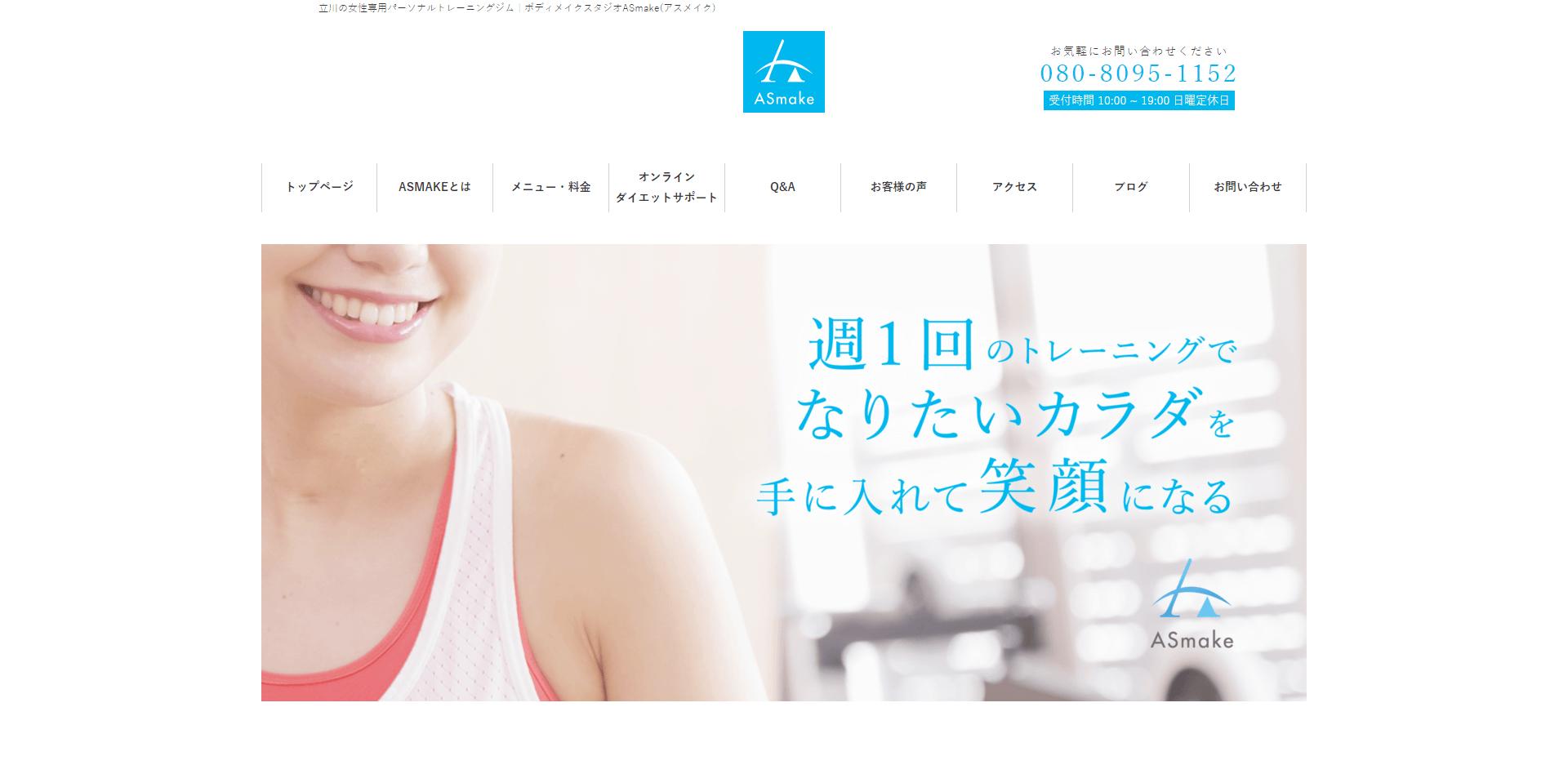 立川駅周辺エリアでおすすめのパーソナルトレーニングジム「asmake」