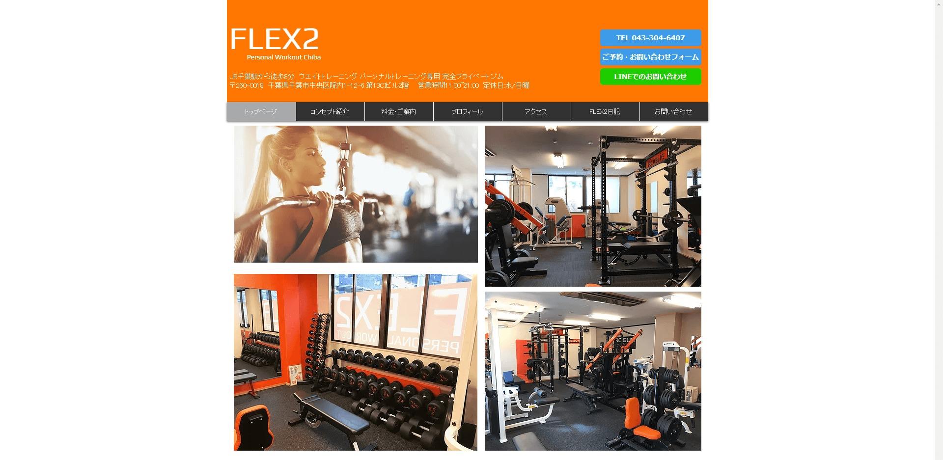 千葉エリアでおすすめのパーソナルトレーニングジム「FLEX2」