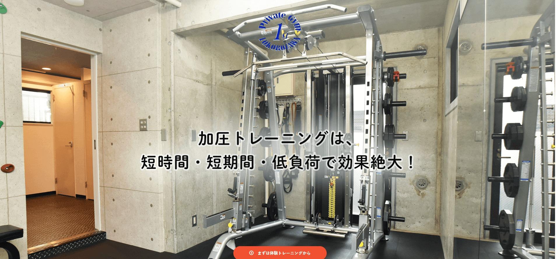 所沢エリアでおすすめのパーソナルトレーニングジム「Private Gym 1st」