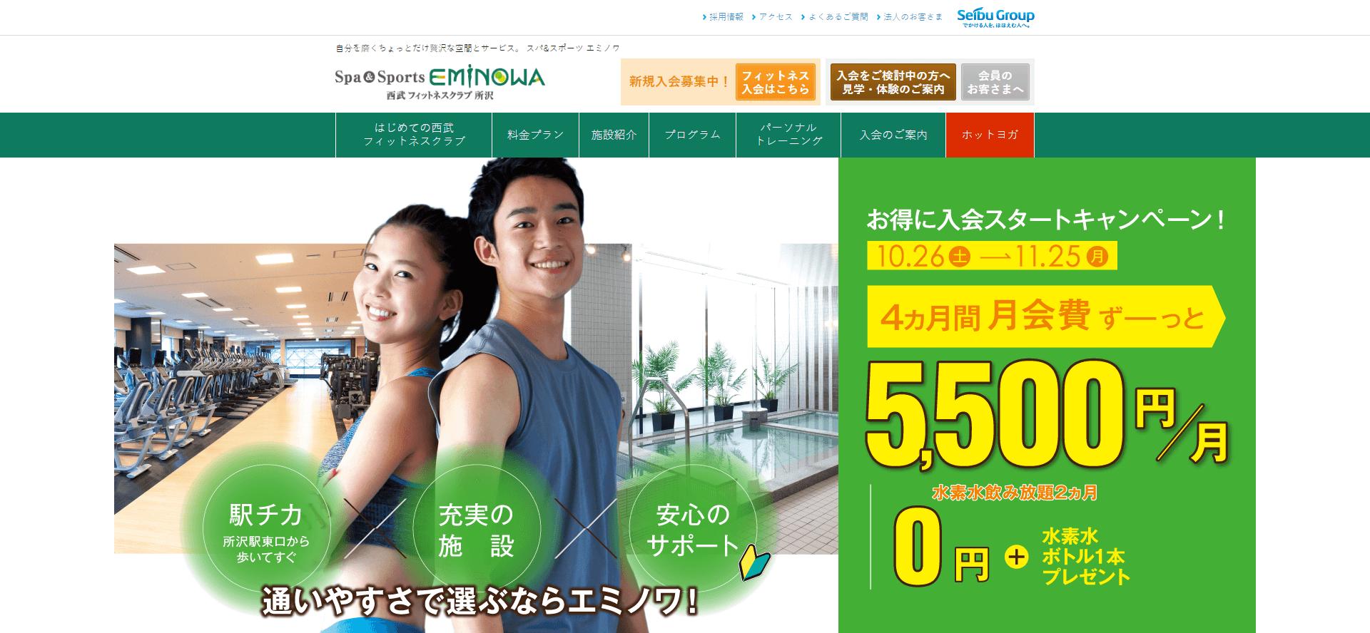 所沢エリアでおすすめのパーソナルトレーニングジム「Spa&Sports EMINOWA(エミノア)」