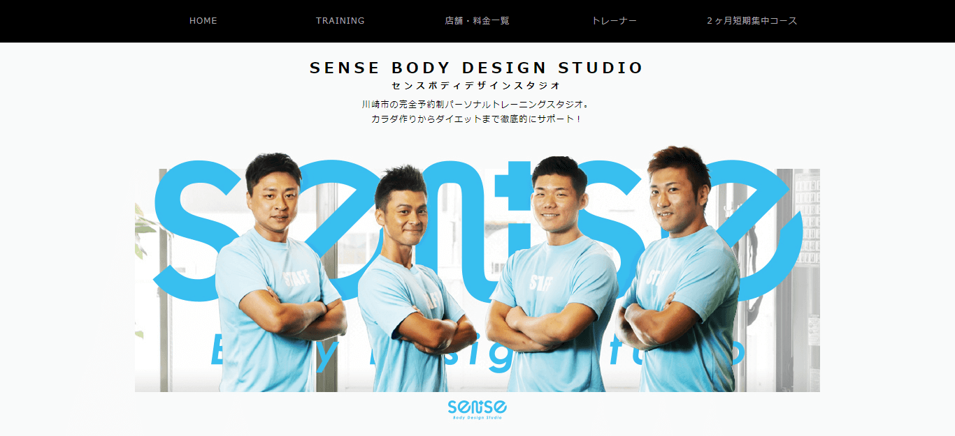 川崎エリアでおすすめのパーソナルトレーニングジム「SENSE BODY DESIGN STUDIO」