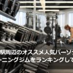 上野駅周辺のオススメ人気パーソナルトレーニングジムをランキングしてみた