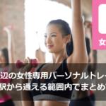 新宿駅近くの女性専用パーソナルトレーニングジムを駅から通える範囲でまとめてみた