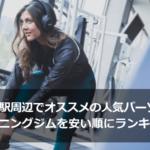 天王寺駅周辺でオススメの人気パーソナルトレーニングジムを安い順にランキング!