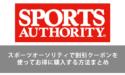 【2021年最新版】スポーツオーソリティで割引クーポンを使ってお得に購入する方法まとめ