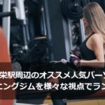 名古屋栄駅周辺のオススメ人気パーソナルトレーニングジムを様々な視点でランキング