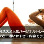 広島のオススメ人気パーソナルトレーニングジムを安さ・通いやすさ・内容でランキング