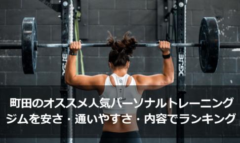 町田のオススメ人気パーソナルトレーニングジムを安さ・通いやすさ・内容でランキング