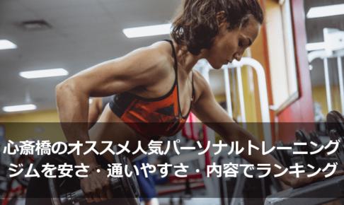 心斎橋周辺のオススメ人気パーソナルトレーニングジムを安さ・通いやすさ・内容でランキング