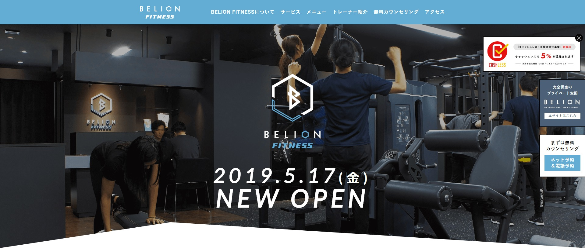 名古屋栄エリアでおすすめのパーソナルトレーニングジム「BELION FITNESS」