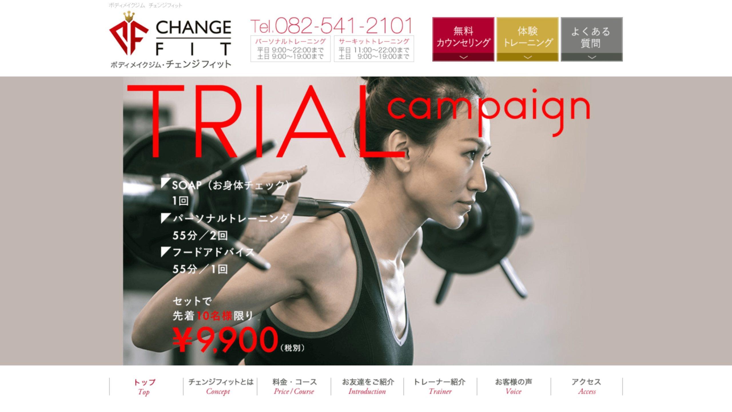 広島エリアでおすすめのパーソナルトレーニングジム「CHANGE FIT(チェンジフィット)