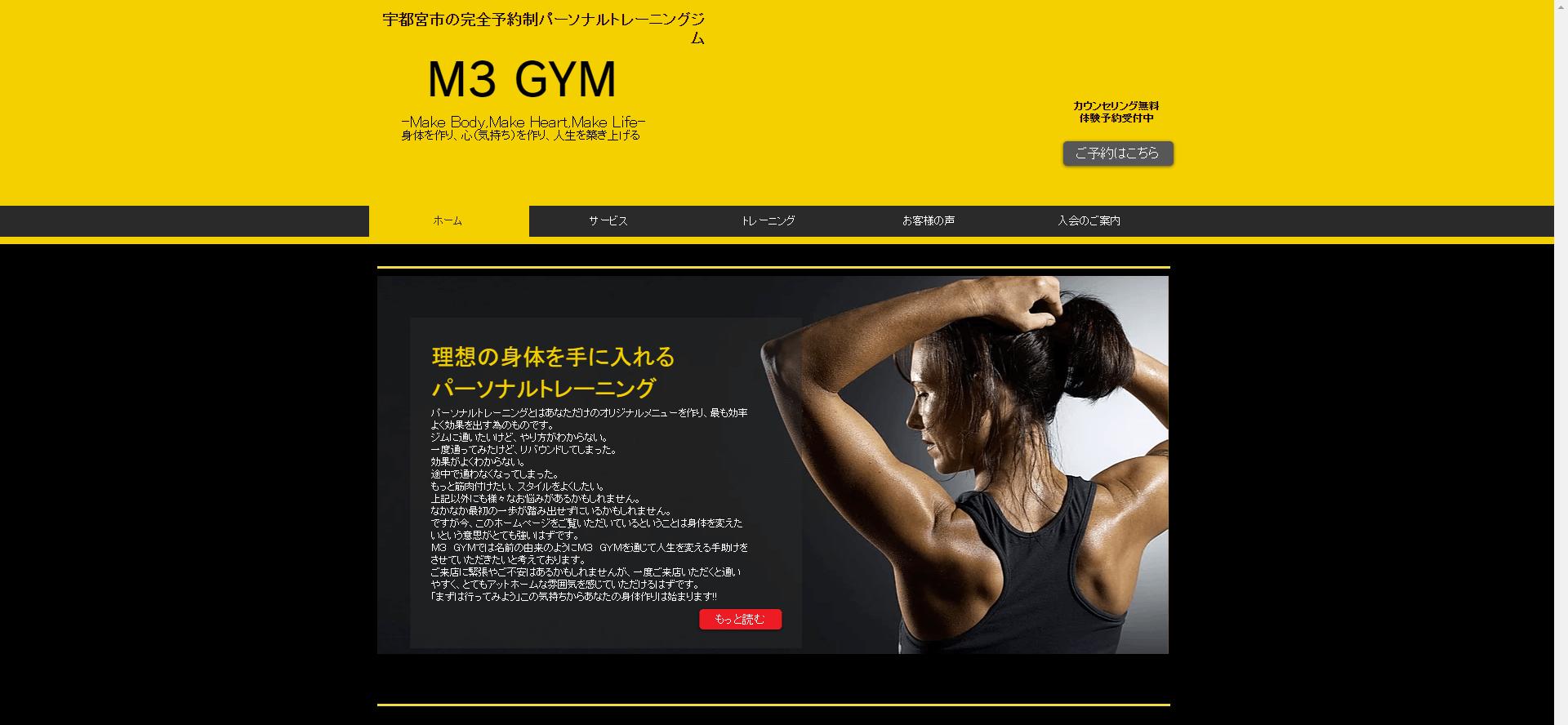 宇都宮エリアでおすすめのパーソナルトレーニングジム「M3 GYM」