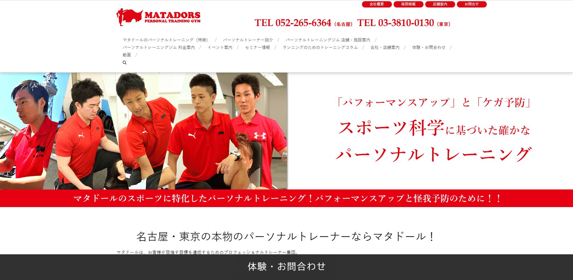 名古屋栄エリアでおすすめのパーソナルトレーニングジム「マタドール名古屋栄店」