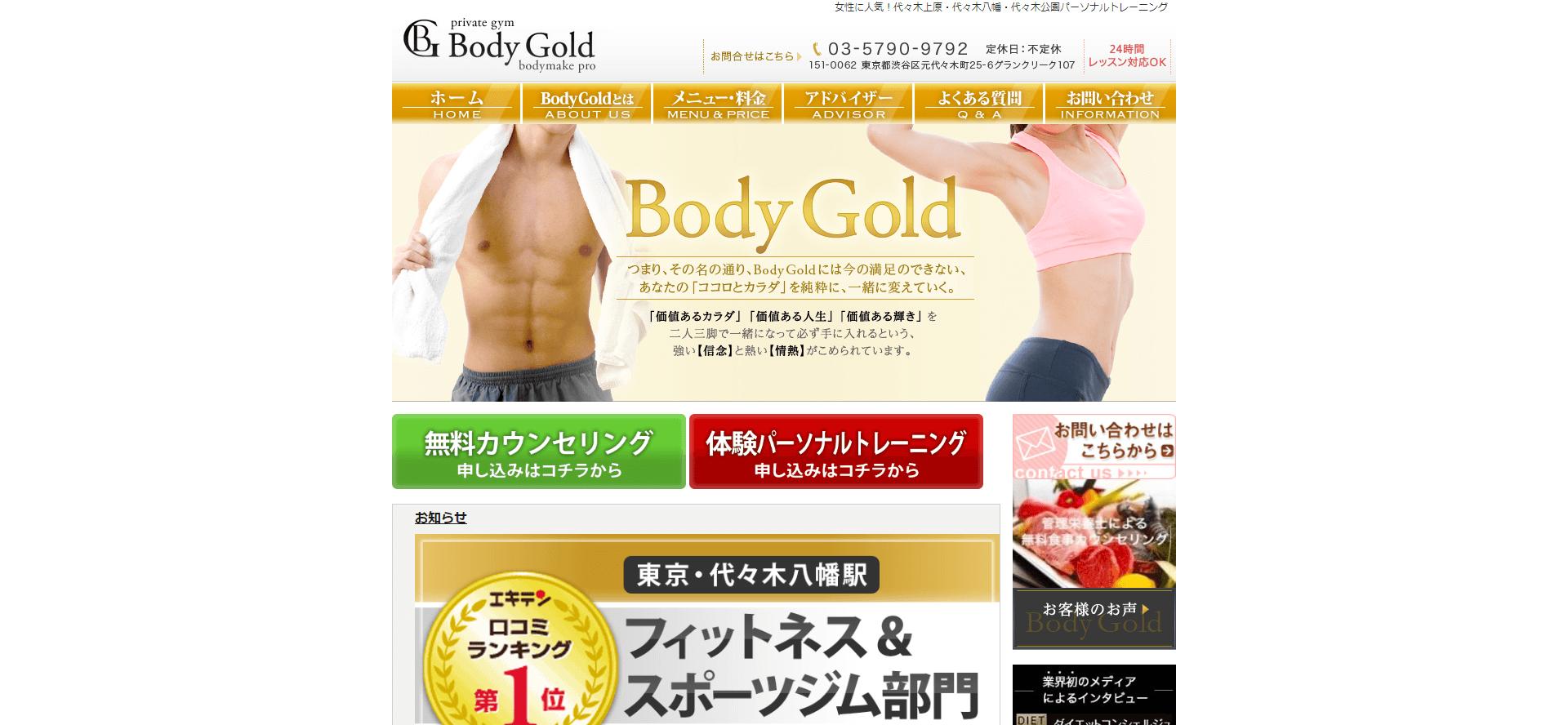 代々木エリアでおすすめのパーソナルトレーニングジム「Body Gold代々木上原店」