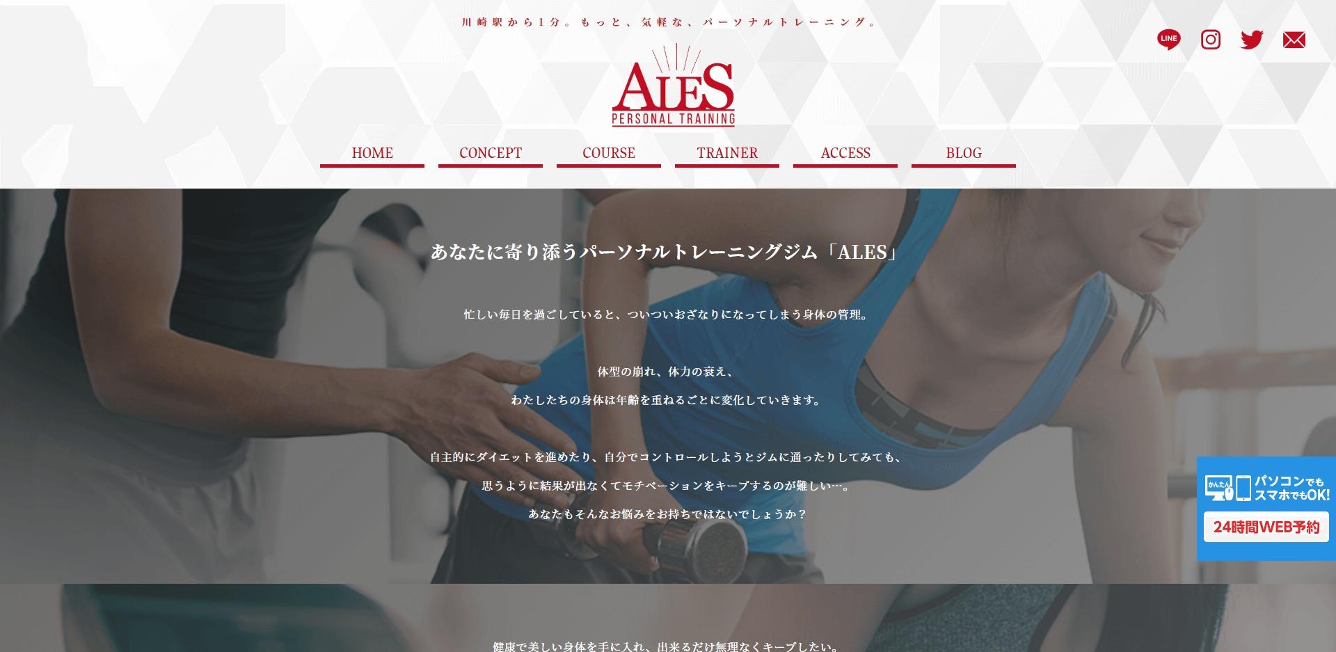 川崎エリアでおすすめのパーソナルトレーニングジム「ALES(アレス)」