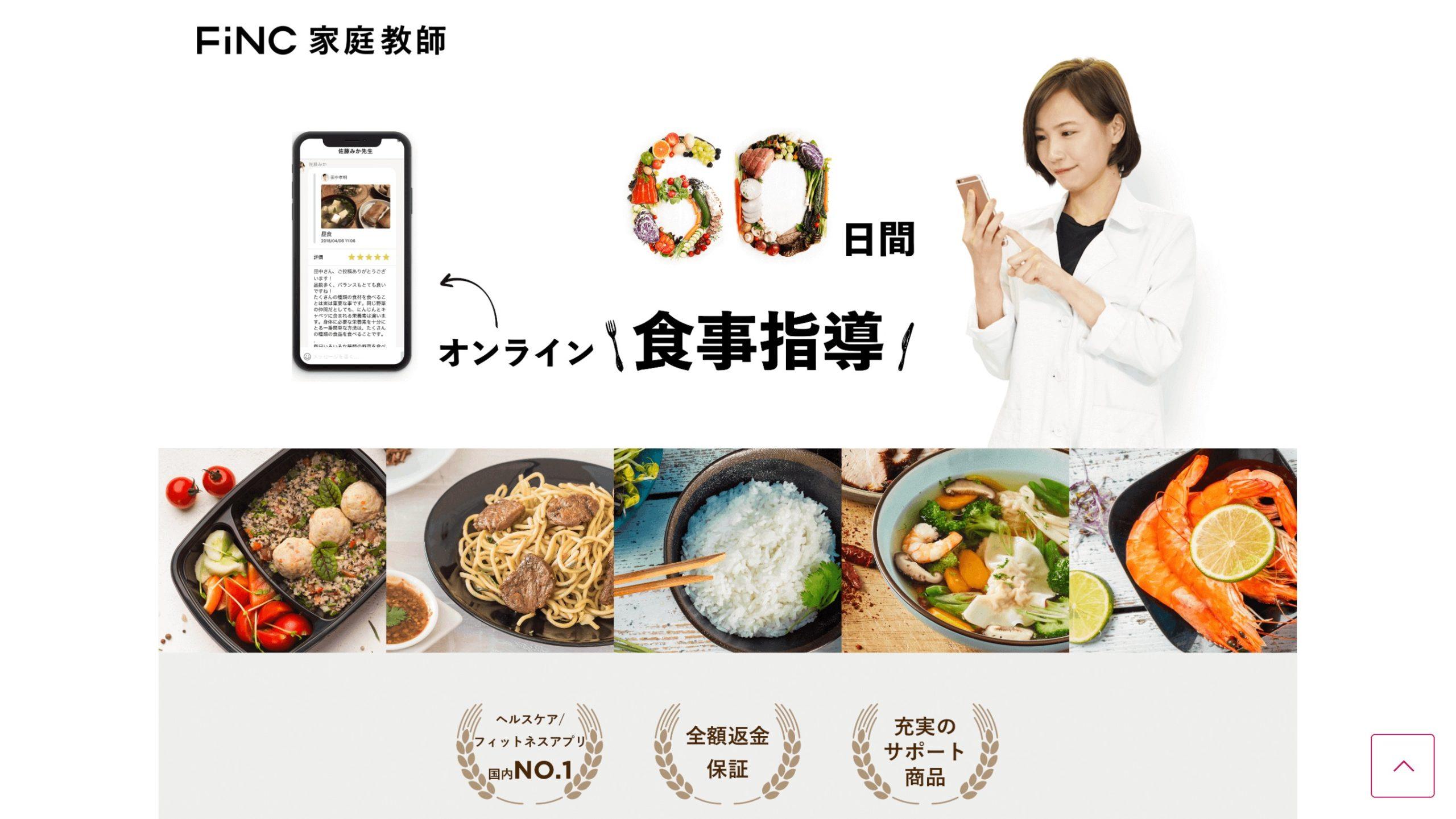 ダイエット家庭教師【FiNC】
