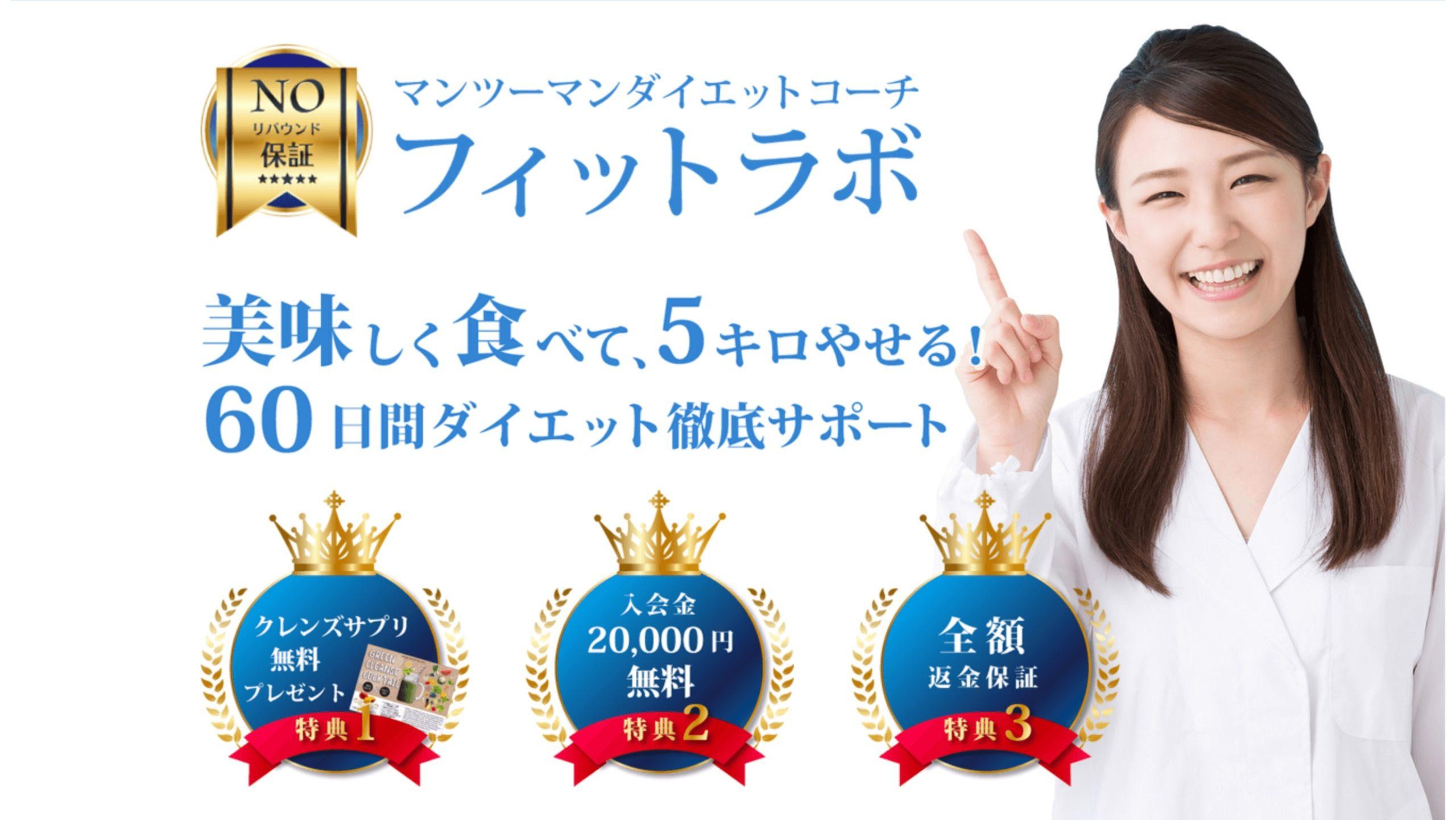 オンラインダイエット【フィットラボ】
