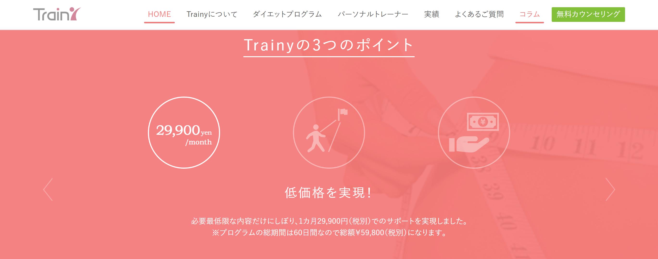 Trainy(トレーニー)のポイント