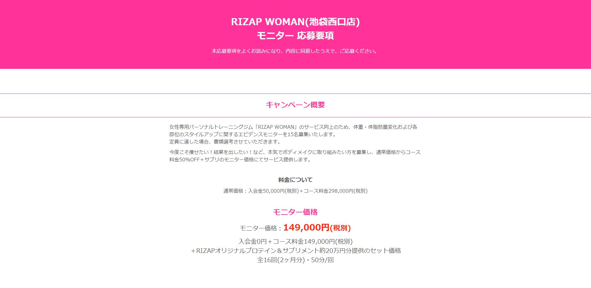 RIZAP WOMAN(ライザップウーマン)のキャンペーン情報