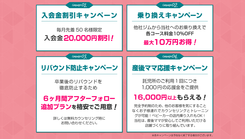 B-CONCEPT(ビーコンセプト)キャンペーン情報