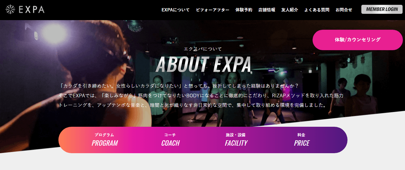 EXPA(エクスパ)のキャンペーン情報